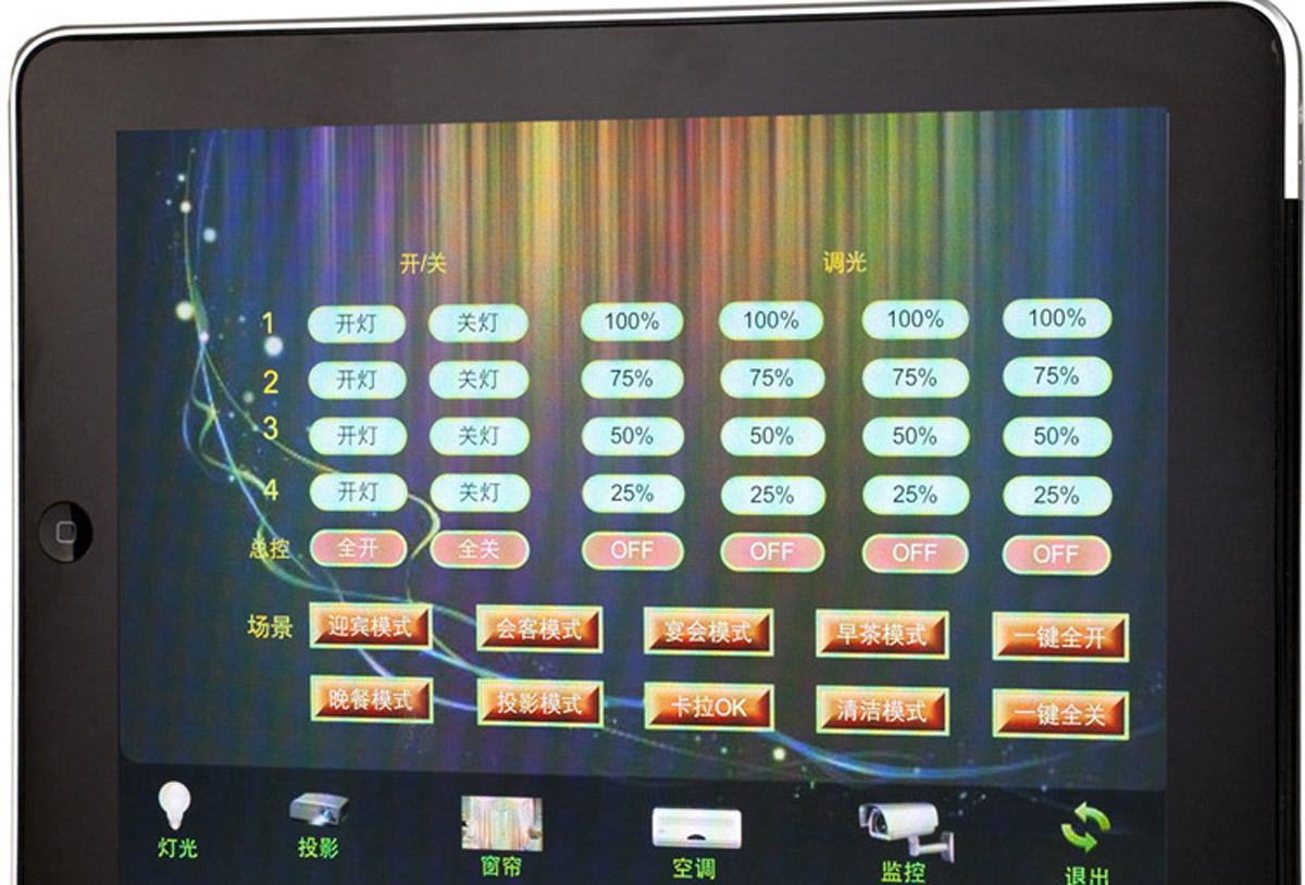 安全体验ipad控制智能照明控制系统.jpg