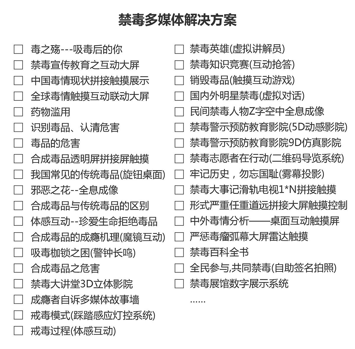 安全体验禁毒多媒体解决方案产品选型.jpg