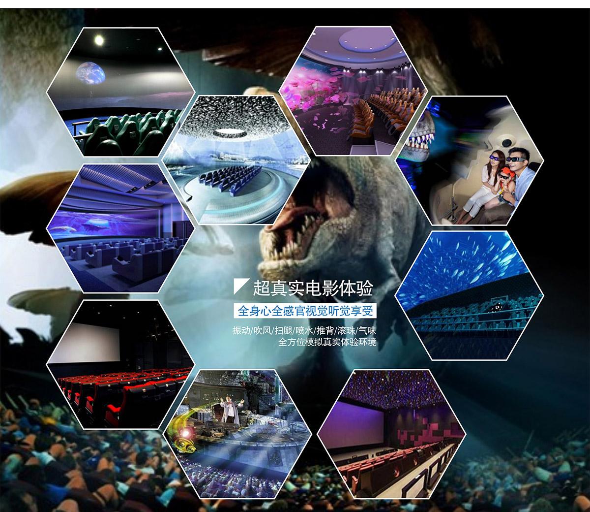 安全体验4D超真实电影体验全身心感官视觉听觉享受.jpg