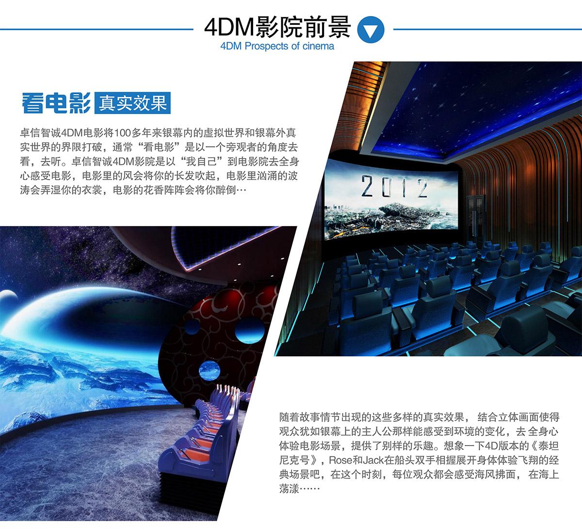 安全体验4DM影院前景.jpg