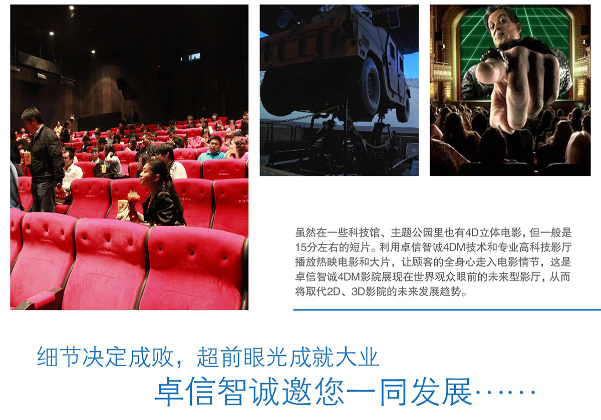 安全体验4DM影院邀您一同发展.jpg