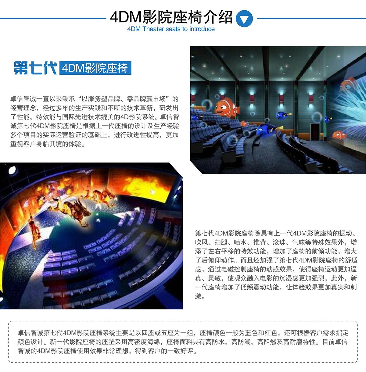 安全体验4DM影院座椅介绍.jpg
