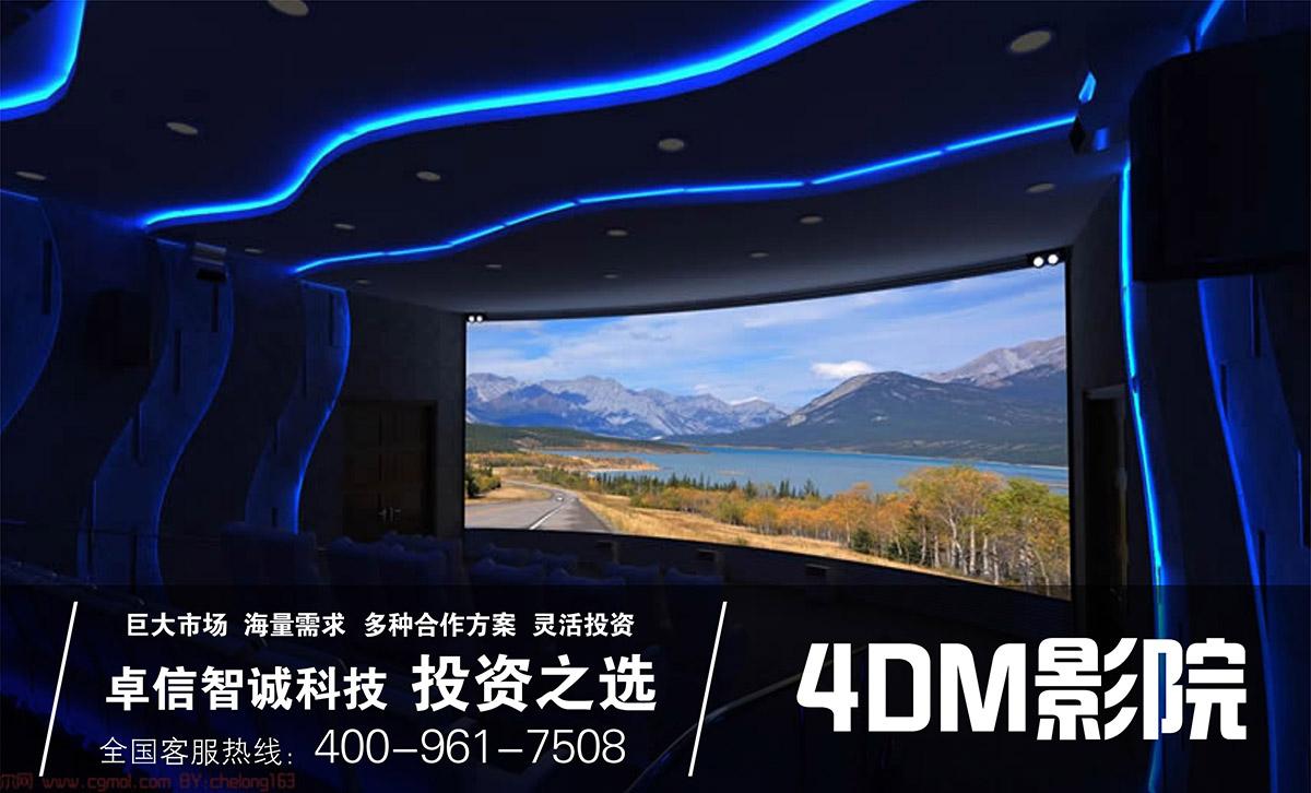 安全体验4DM影院投资科技.jpg