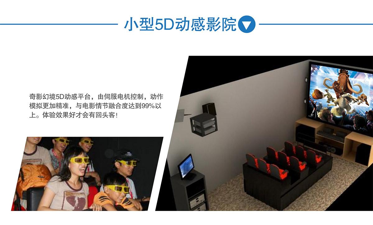 安全体验小型5D动感影院.jpg