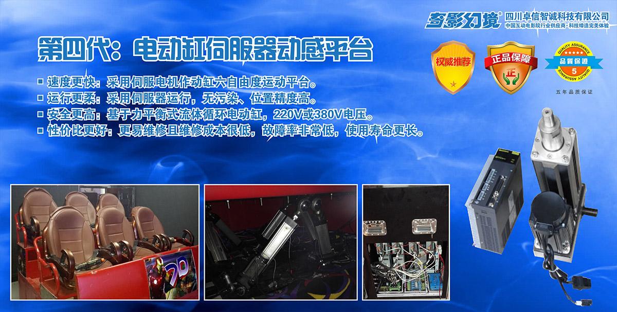 安全体验第四代电动缸伺服器动感平台.jpg