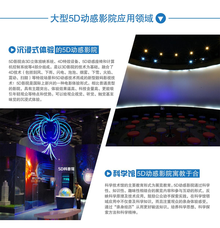 安全体验大型5D动感影院应用领域.jpg