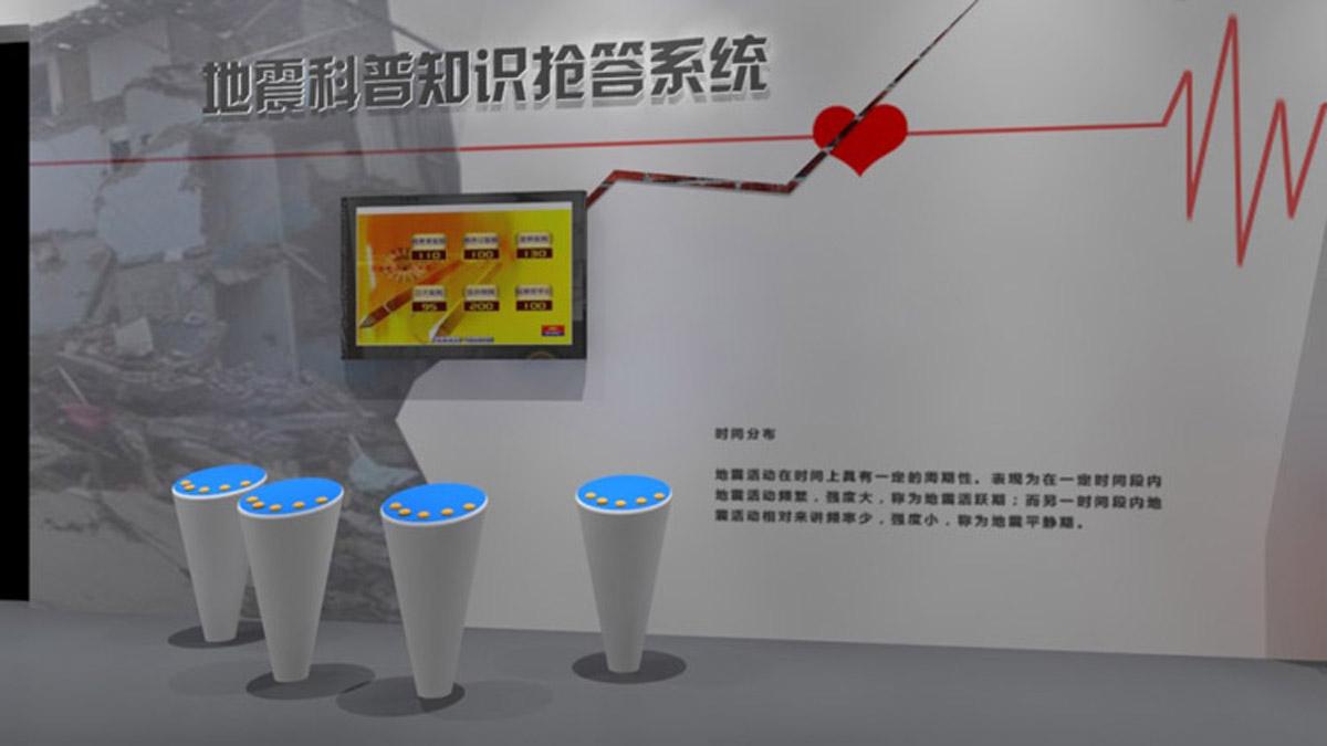 广汉安全体验地震科普知识抢答系统