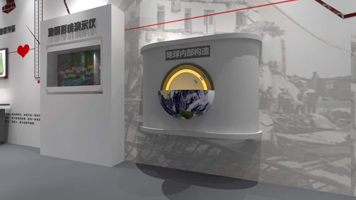 自贡安全体验地球构造