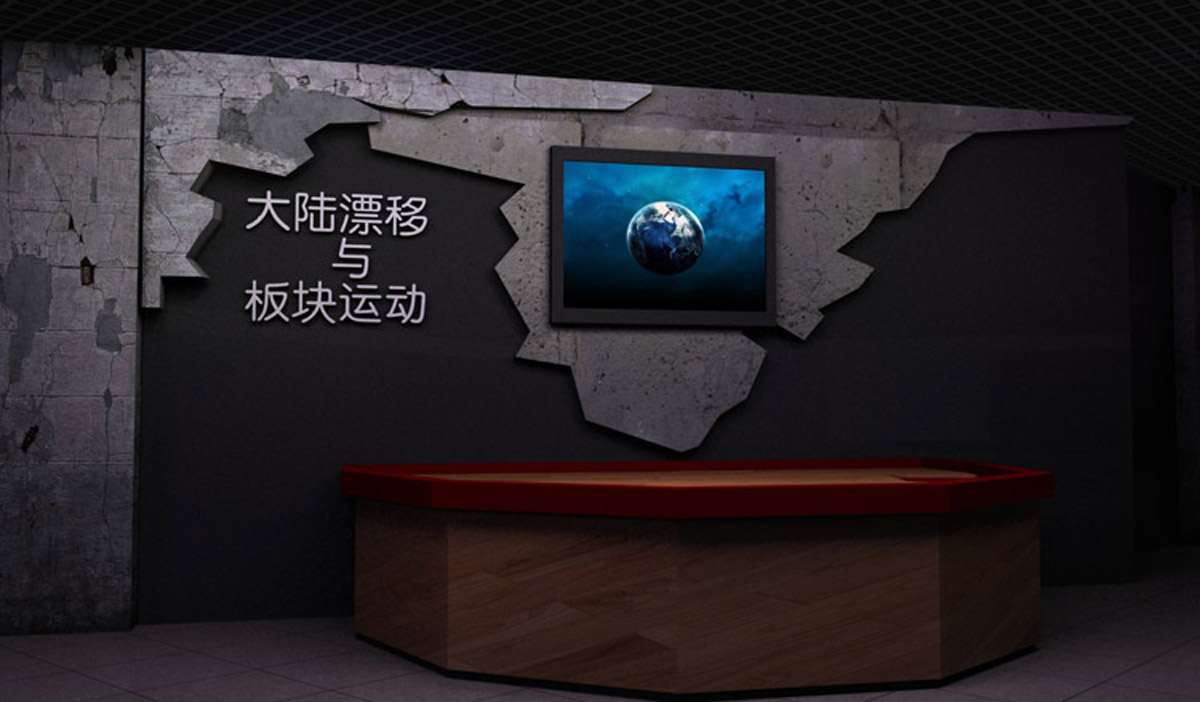 闵行安全体验大陆漂移与板块运动