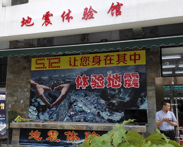 彭州安全体验地震教育馆