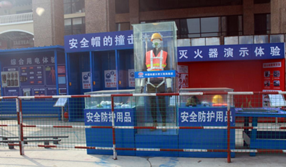 丰都安全体验安全防护用品展示