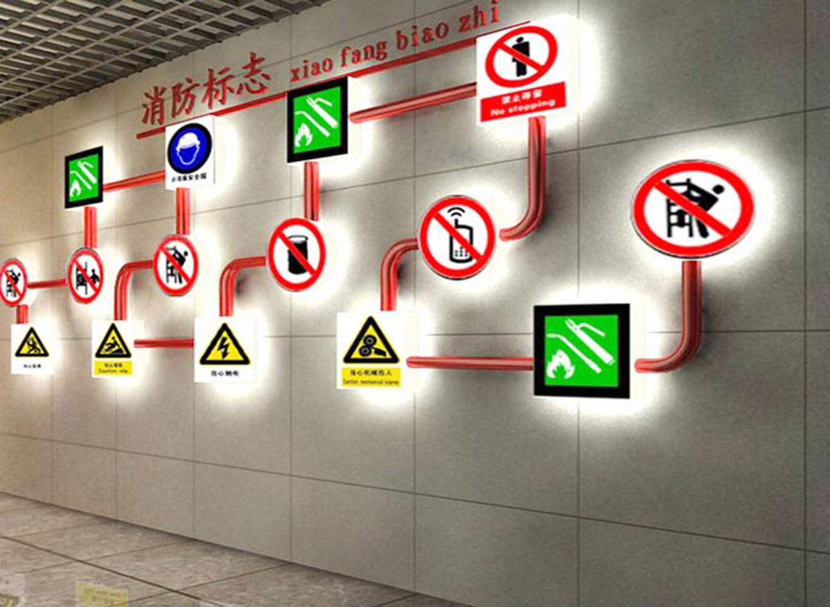 铜梁安全体验消防标示