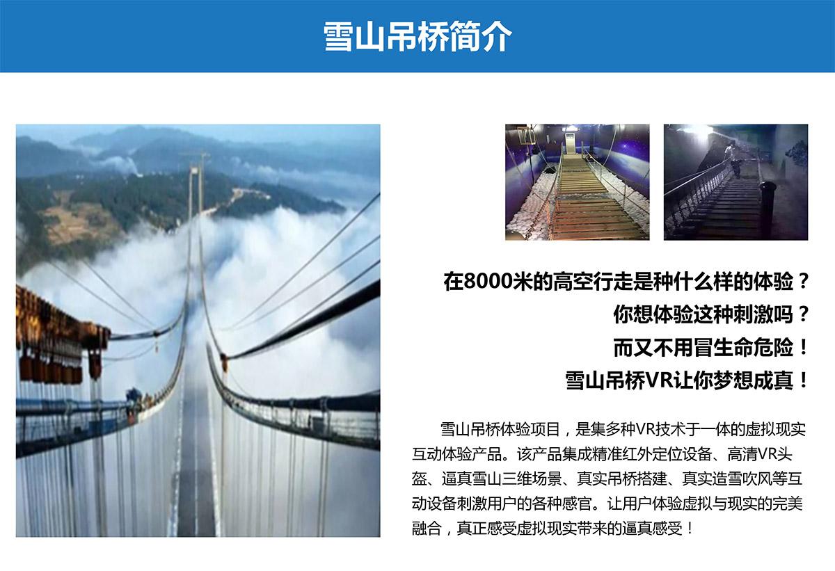 安全体验雪山吊桥简介.jpg
