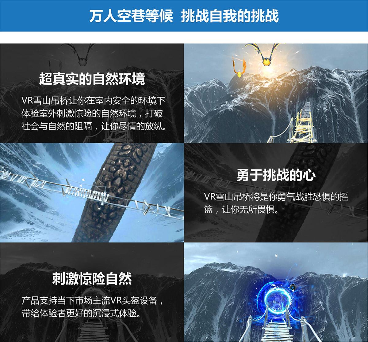 安全体验VR雪山吊桥万人空巷等候挑战自我的挑战.jpg