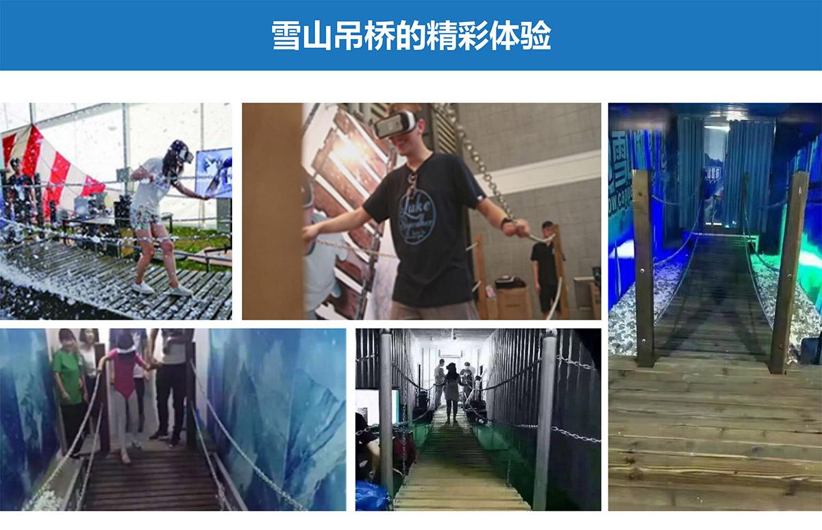 安全体验雪山吊桥的精彩体验.jpg