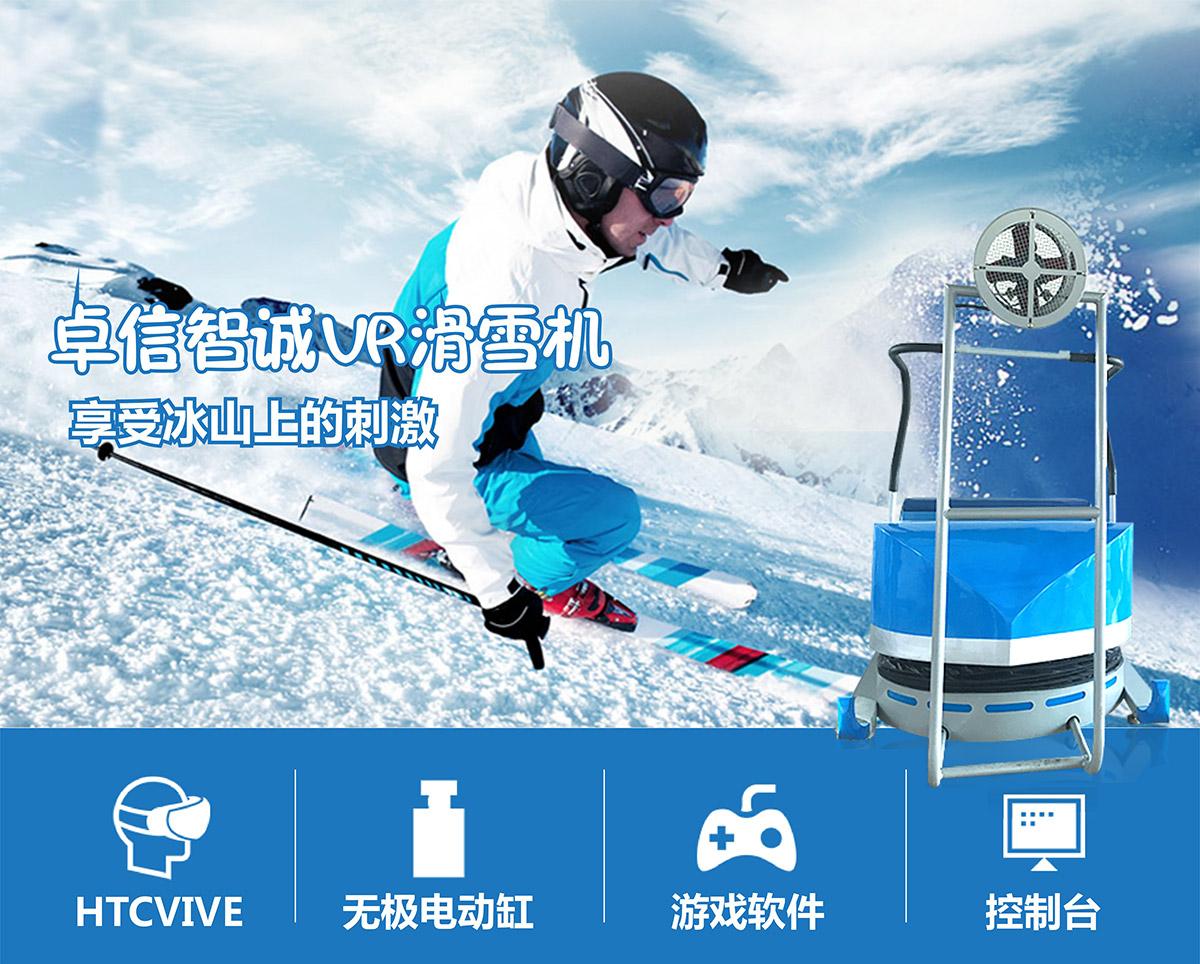 安全体验VR滑雪机享受滨山上的刺激.jpg
