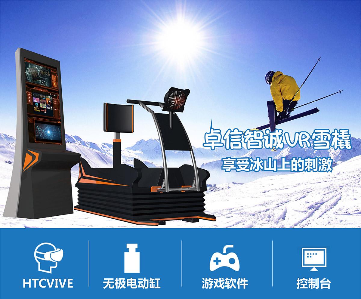 安全体验VR雪橇.jpg