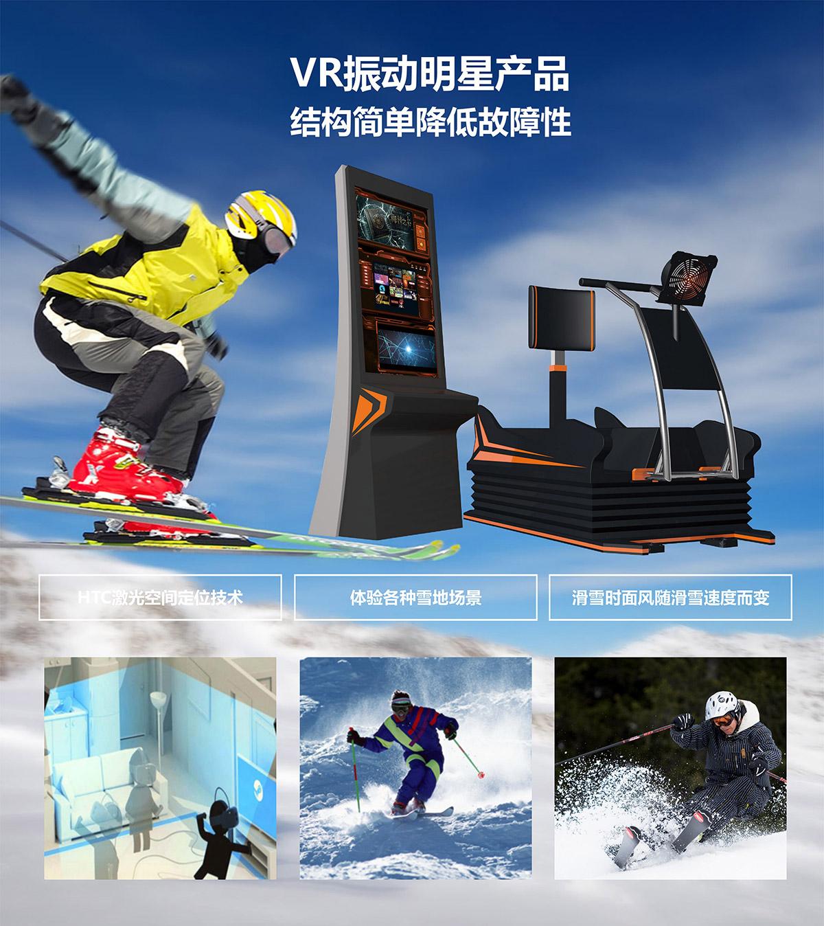 安全体验VR明星产品模拟滑雪.jpg