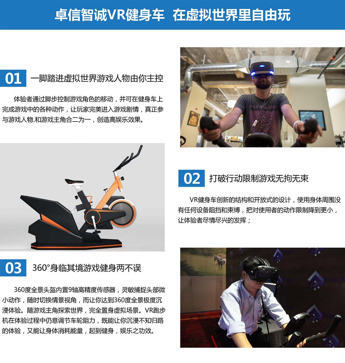 安全体验VR健身车在虚拟世界自由玩.jpg