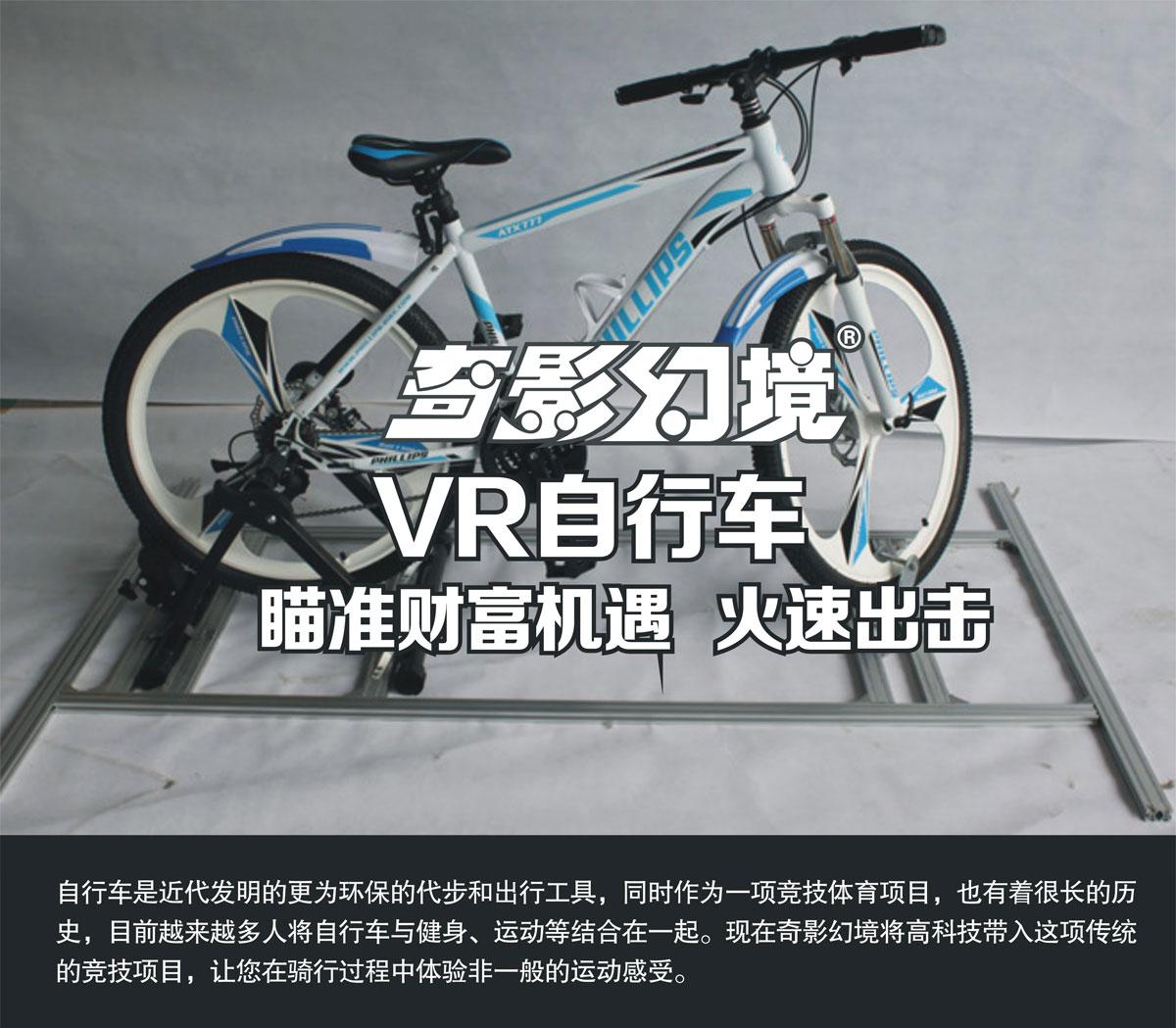 安全体验VR自行车瞄准财富机遇.jpg