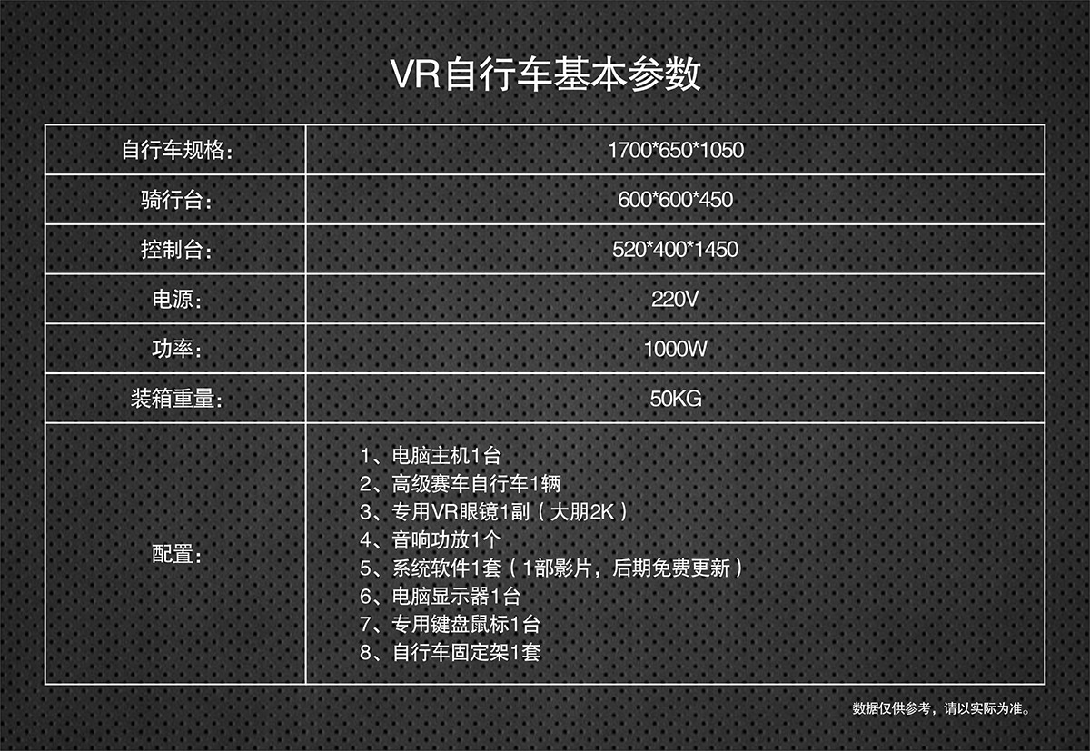 安全体验VR自行车基本参数.jpg