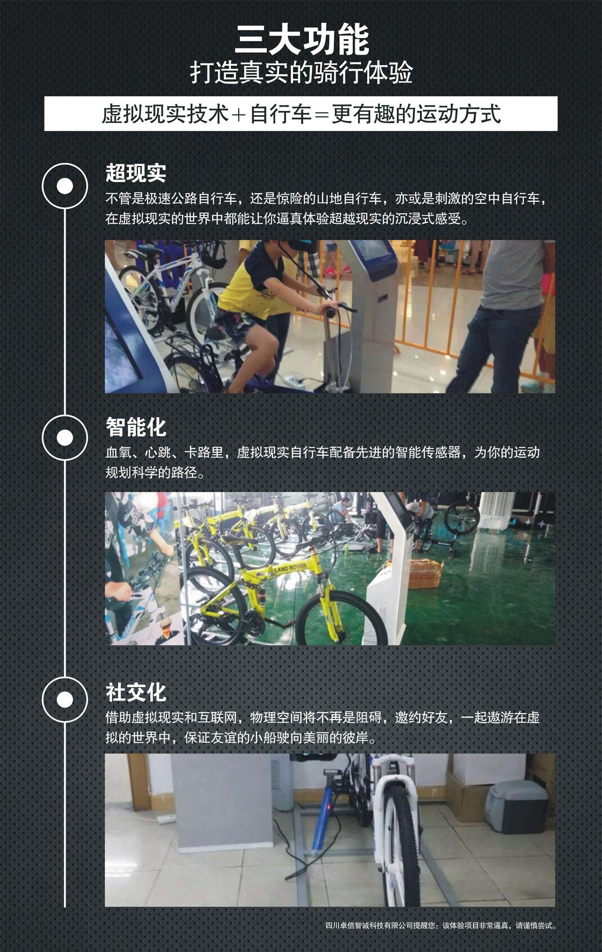 安全体验VR自行车三大功能打造真实骑行体验.jpg