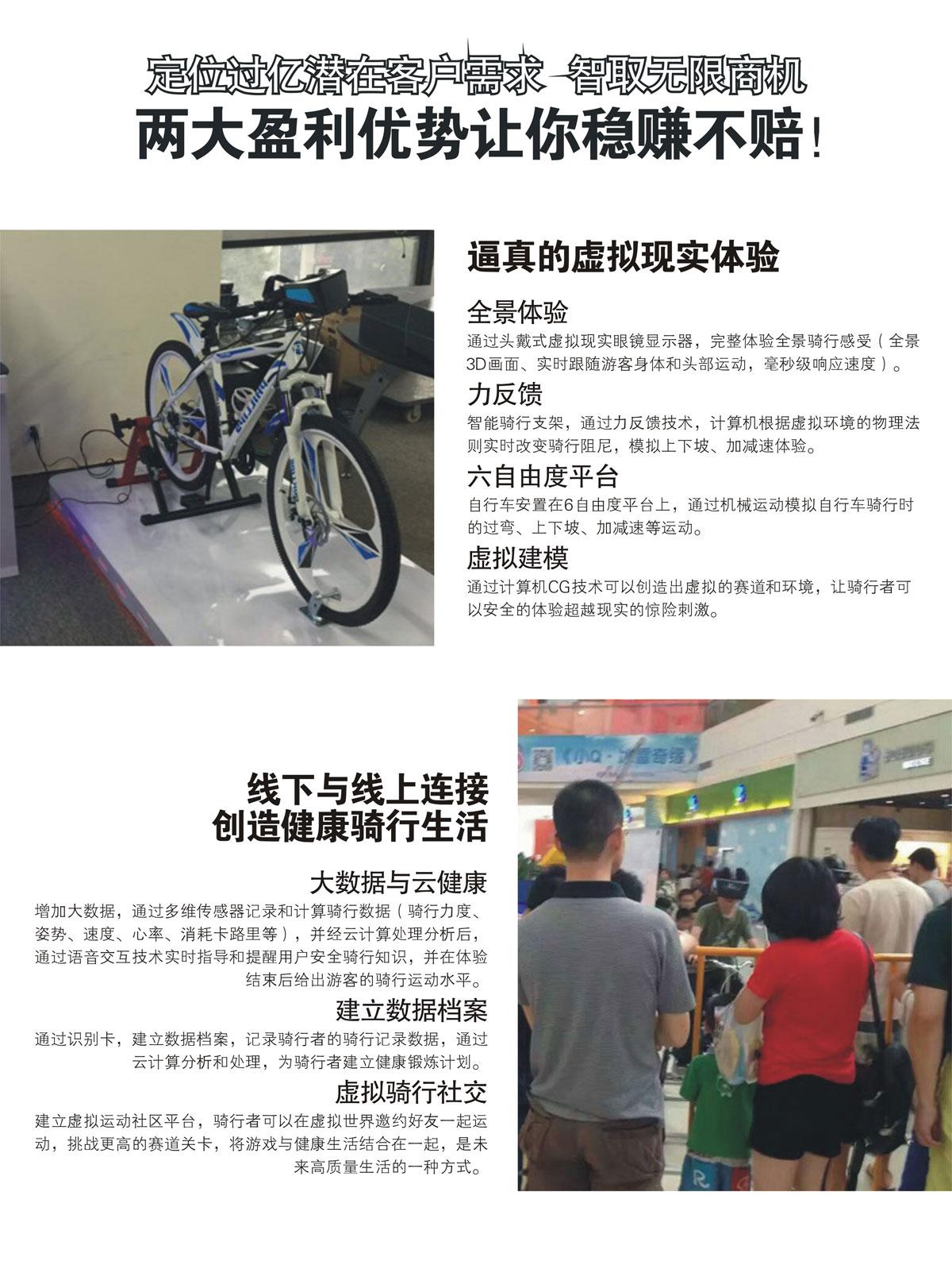 安全体验虚拟自行车逼真的虚拟现实体验.jpg