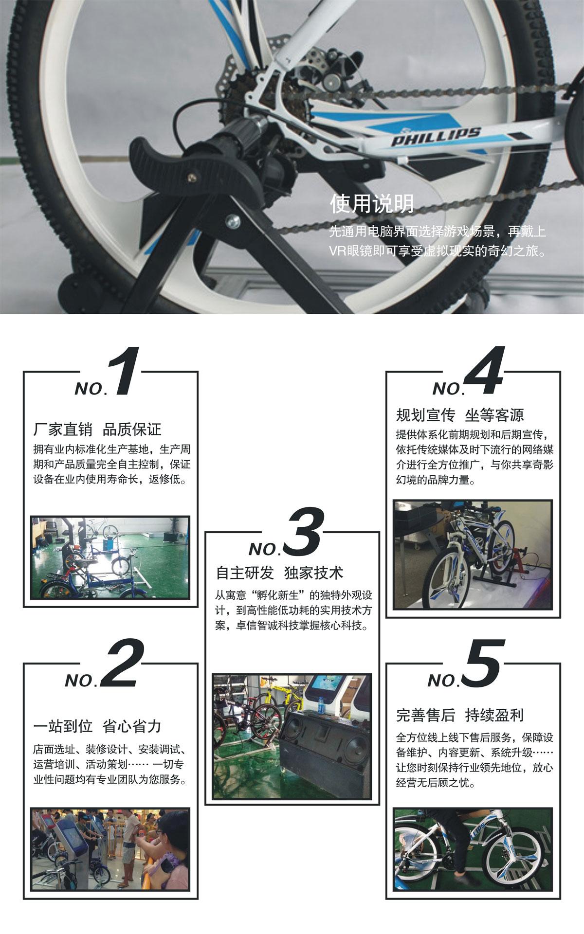 安全体验VR自行车使用说明.jpg