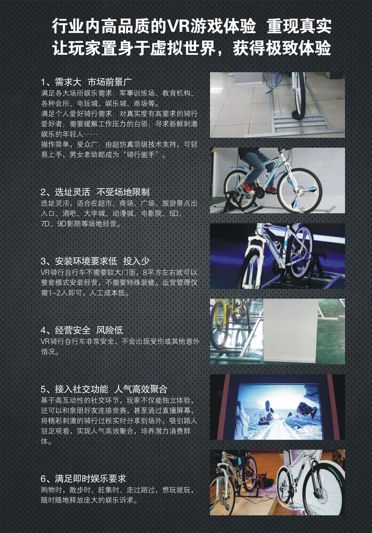 安全体验虚拟自行车游戏体验.jpg
