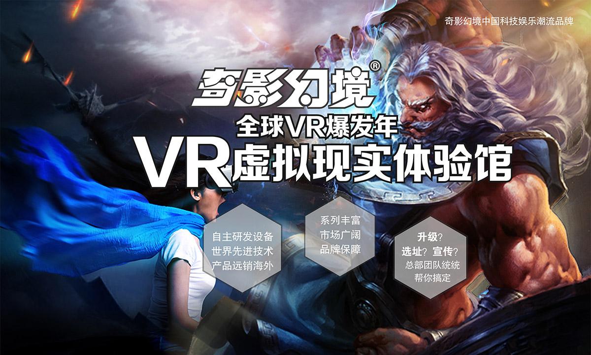 安全体验VR虚拟现实体验馆爆发年.jpg