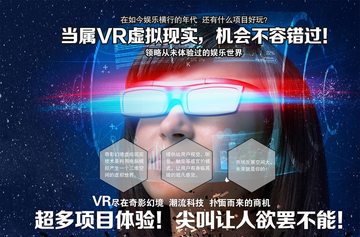 安全体验超多项目体验VR虚拟现实机会不容错过.jpg