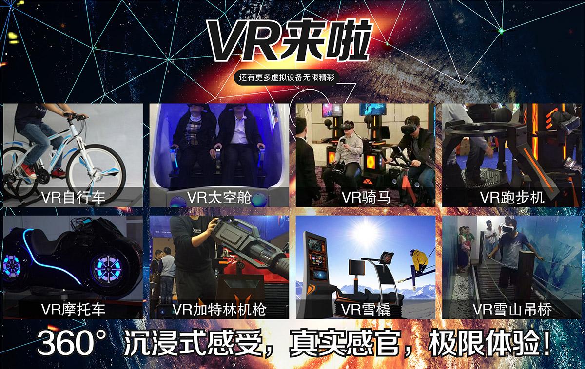 安全体验VR来啦360度沉浸式感受极限体验.jpg