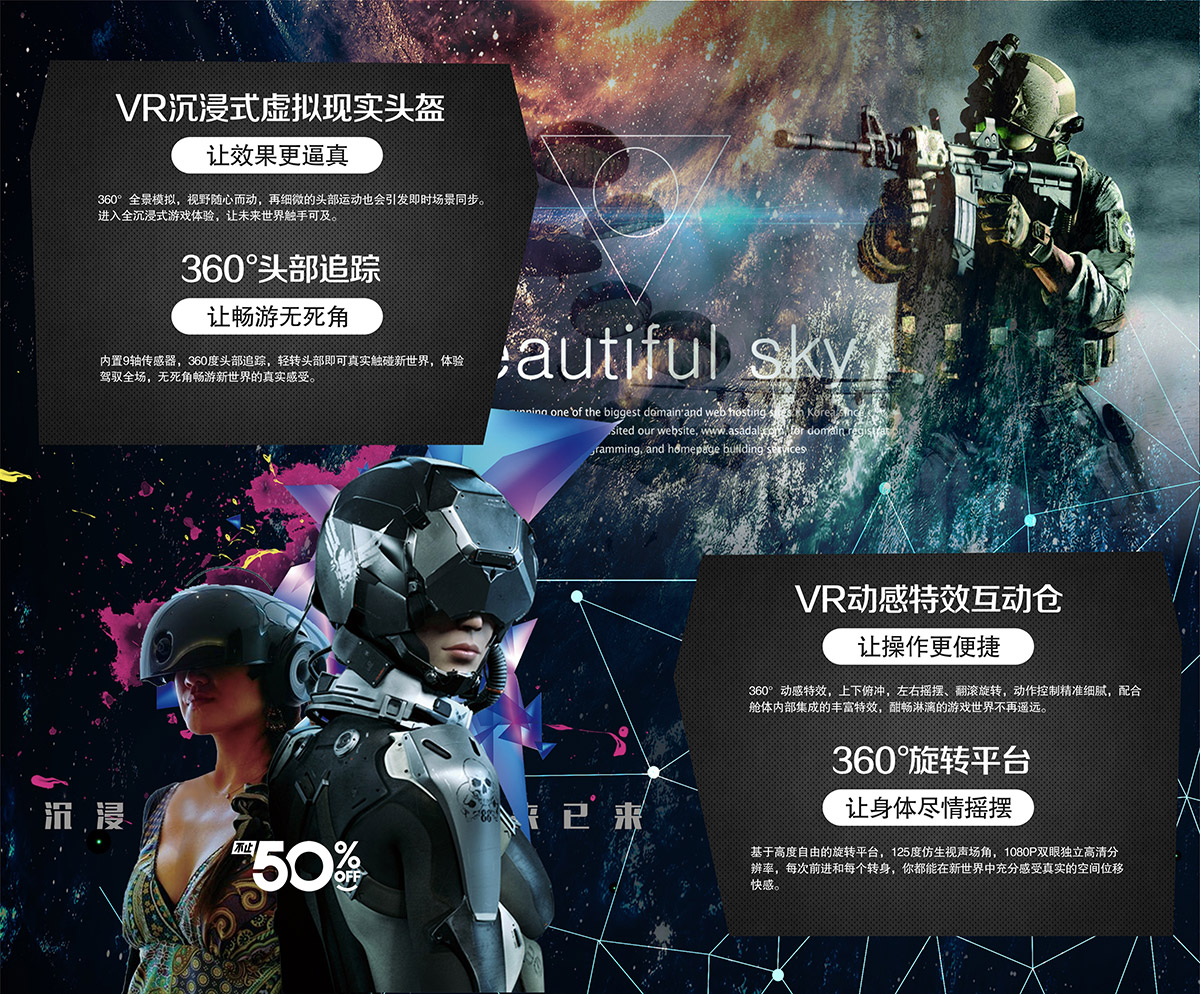 安全体验VR沉浸式虚拟现实头盔动感特效互动舱.jpg