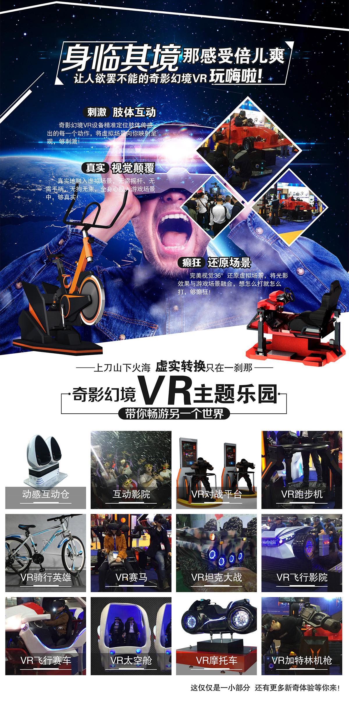 安全体验身临其境VR主题乐园带你畅游另一个世界.jpg