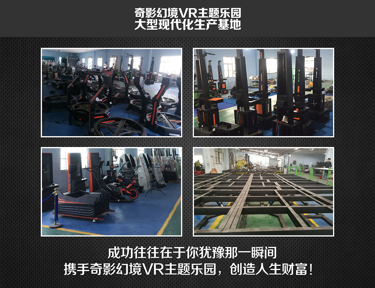 安全体验VR主题乐园大型现代化生产基地.jpg