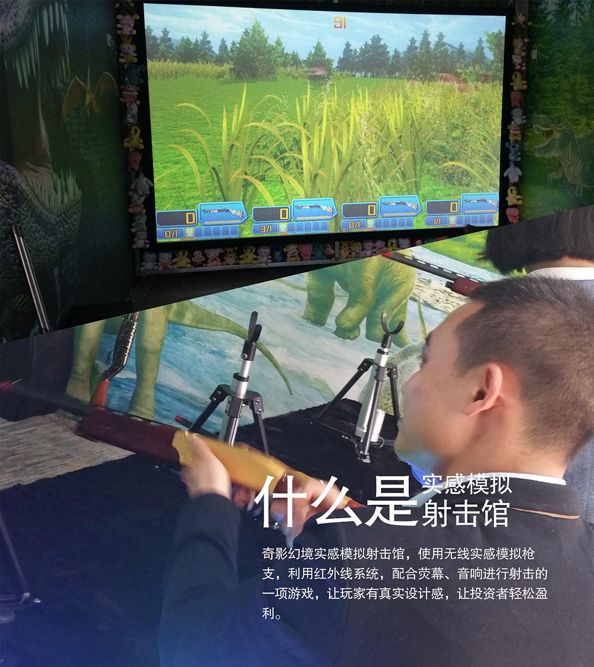 安全体验什么是实感模拟射击馆.jpg
