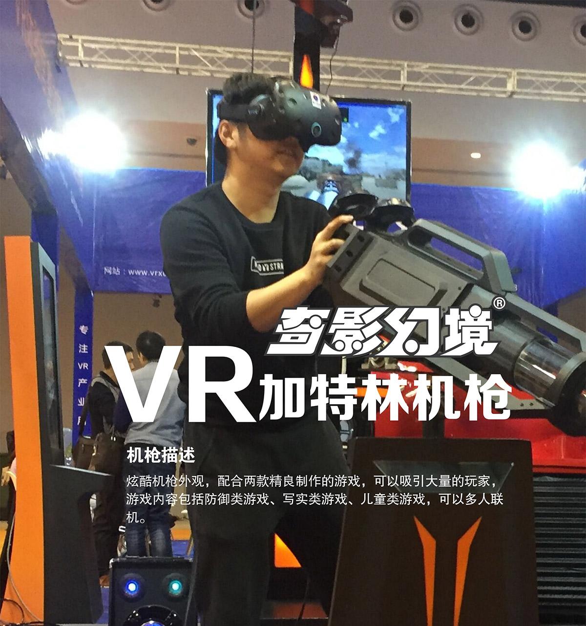 安全体验VR加特林机枪.jpg