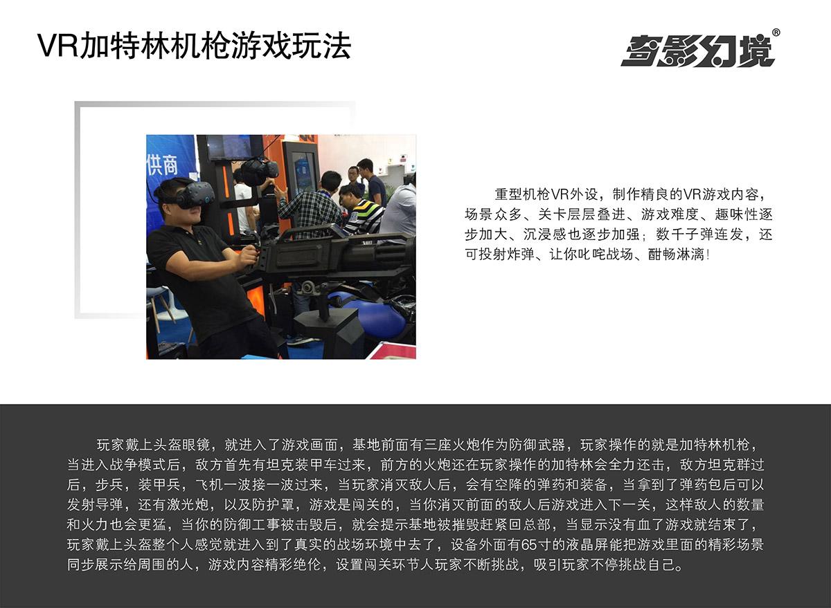 安全体验VR加特林机枪游戏玩法.jpg
