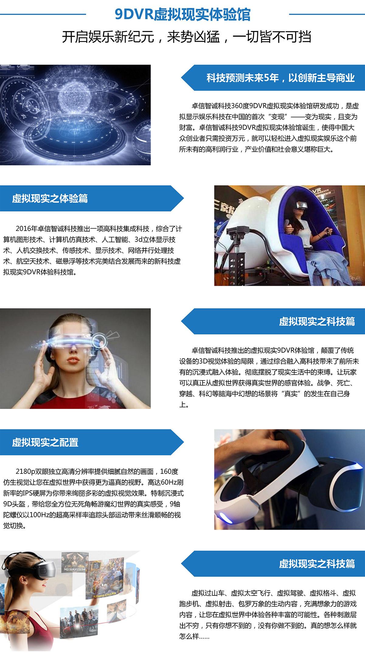 安全体验9DVR虚拟现实体验馆全球首发.jpg
