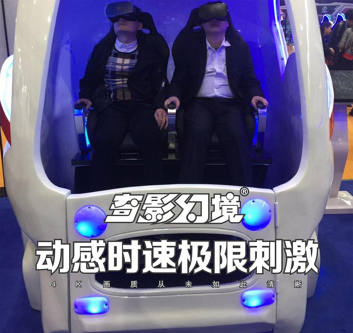 安全体验VR太空舱动感时速极限刺激.jpg