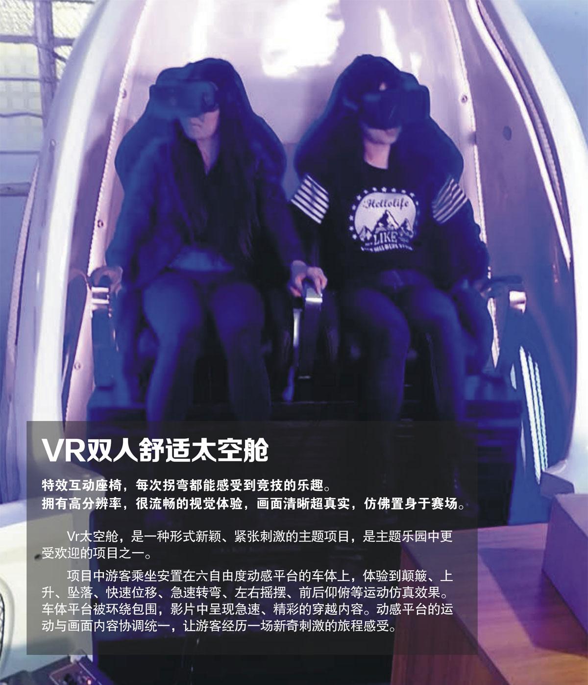安全体验VR双人舒适太空舱.jpg