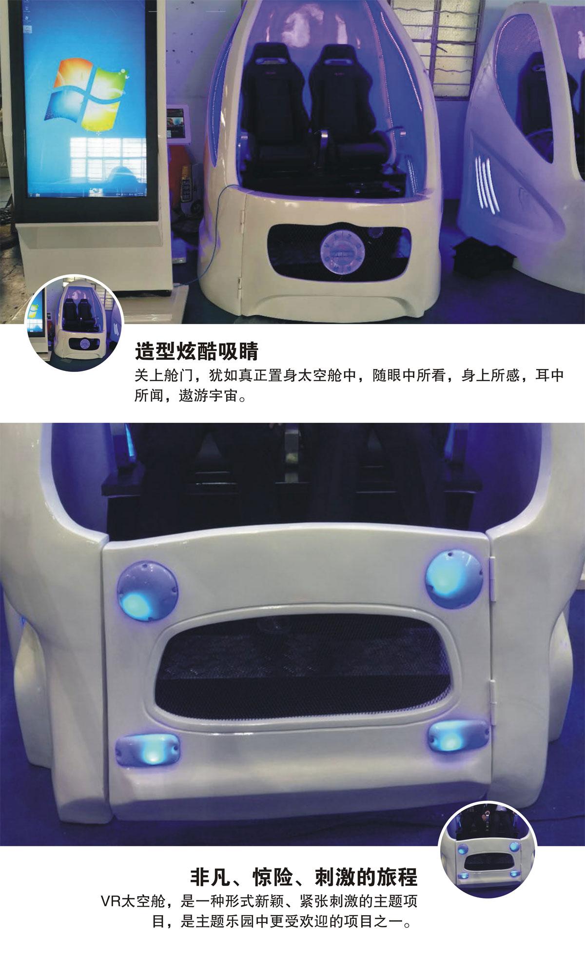 安全体验VR太空舱造型炫酷吸睛.jpg