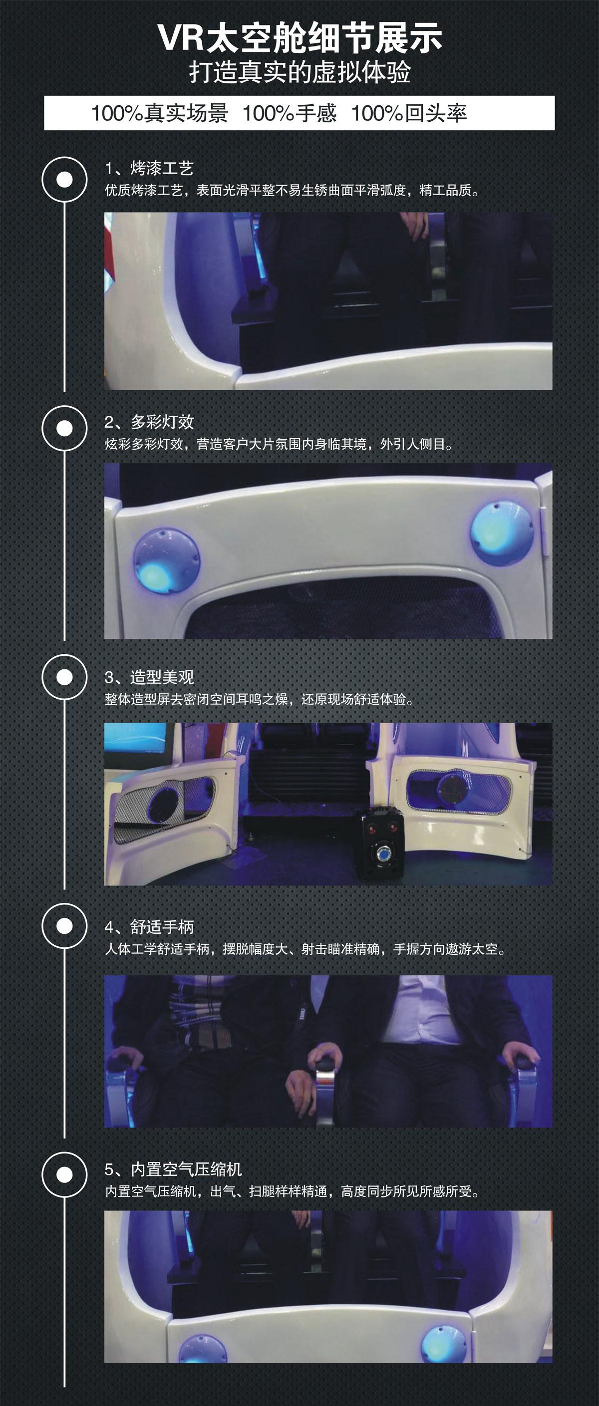 安全体验VR太空舱细节展示.jpg