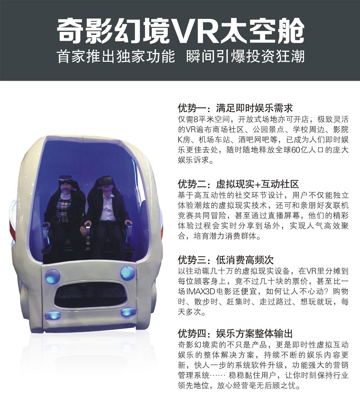 安全体验VR太空舱引爆投资狂潮.jpg