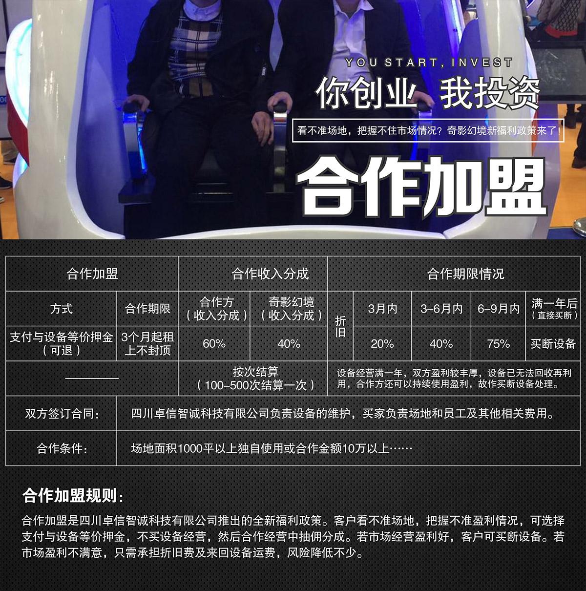 安全体验VR太空舱合作加盟.jpg