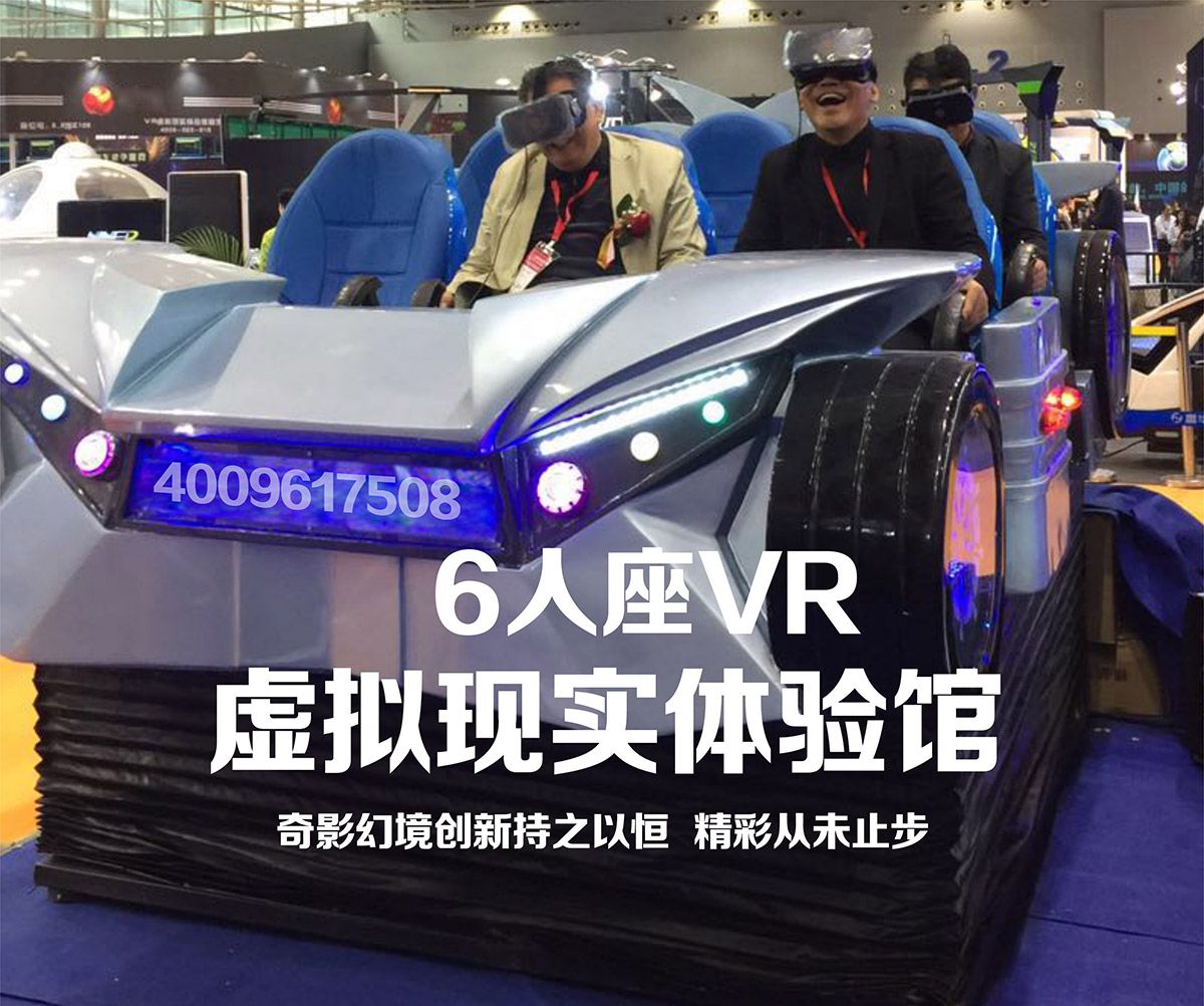 安全体验6人座VR虚拟现实体验馆.jpg