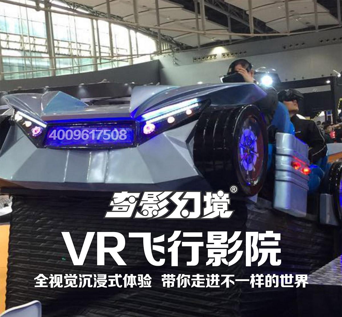 安全体验VR飞行影院全视觉沉浸式体验.jpg