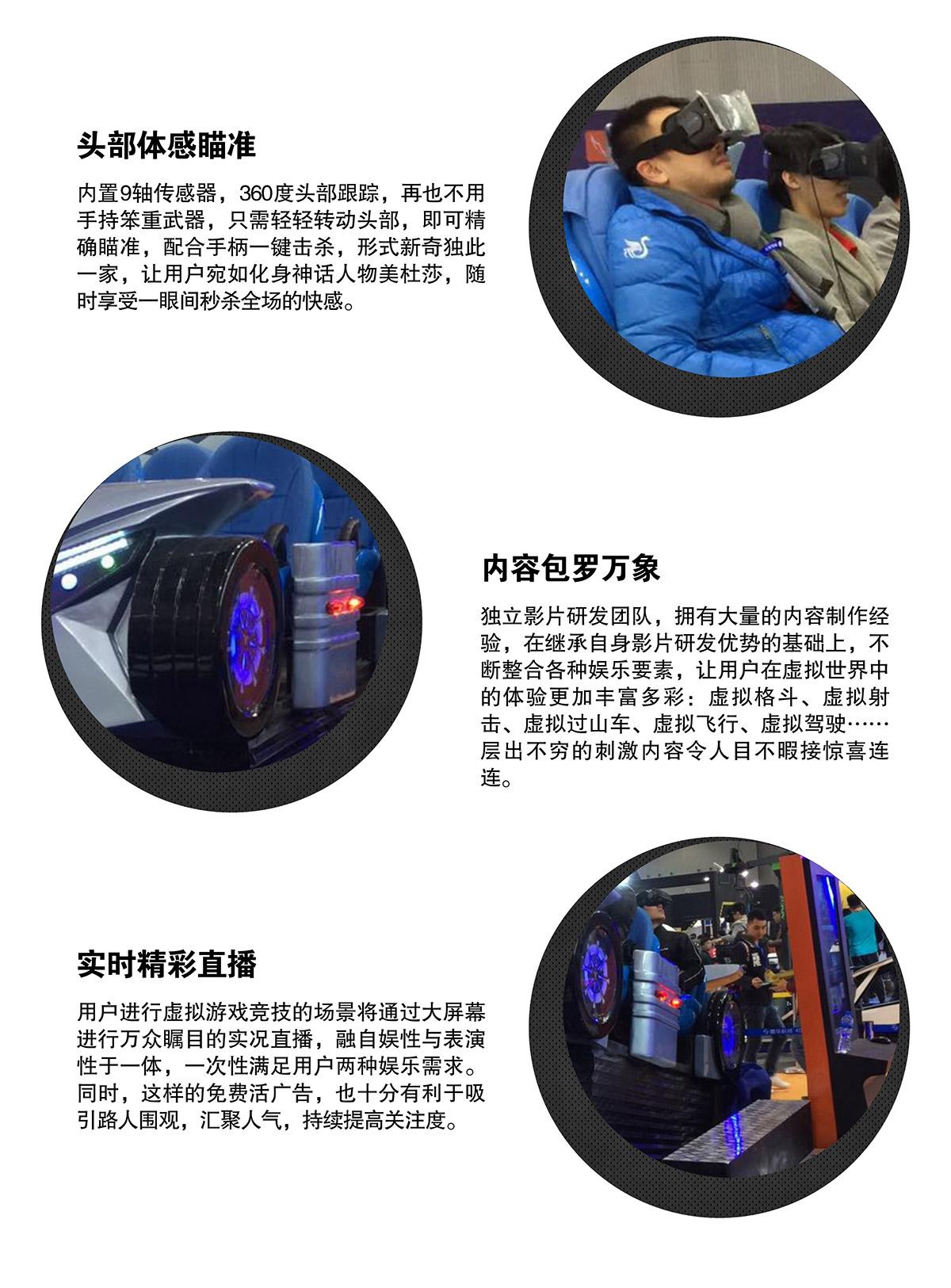 安全体验VR头部体感瞄准内容丰富.jpg