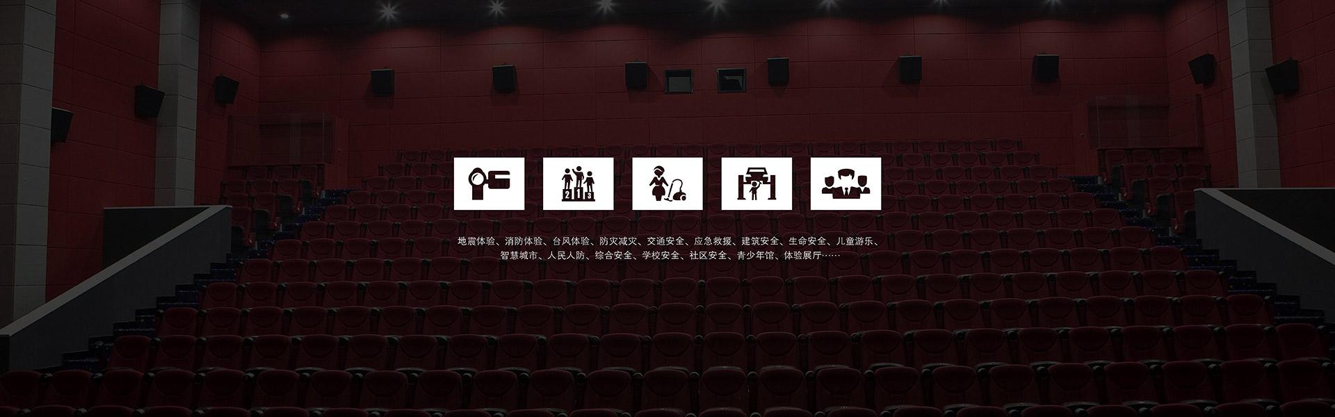 河北安全体验禁毒3D全息展示系统河北安全体验VR虚拟现实体验台风来袭河北安全体验射击靶场河北安全体验VR主题乐园河北安全体验世界及中国地震板块及火山分布带