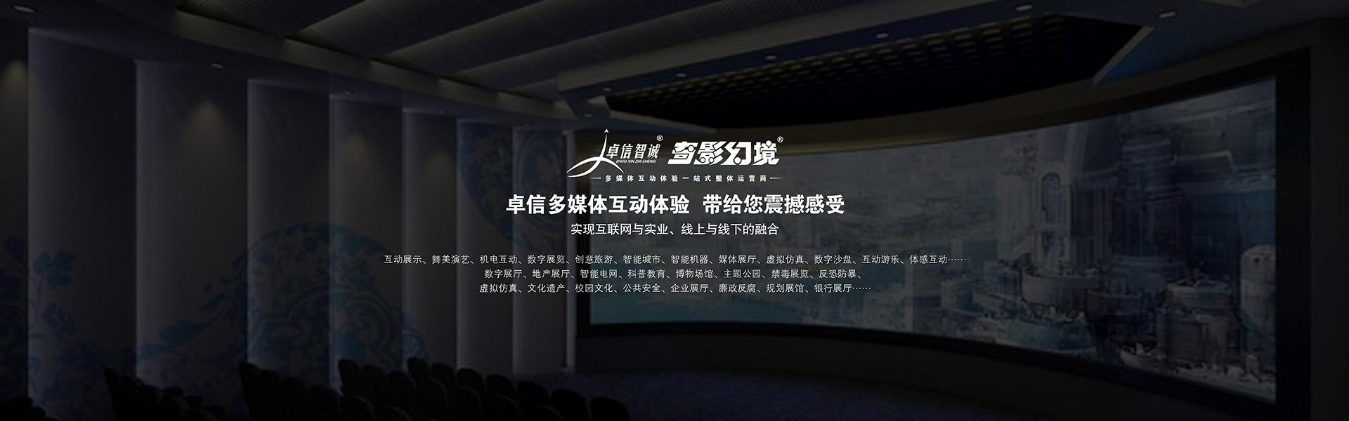 高平安全体验XD超强虚拟现实高平安全体验虚拟本垒打体验高平安全体验科学点餐设备高平安全体验120~360度环幕3D立体展示系统高平安全体验弧幕5D影院